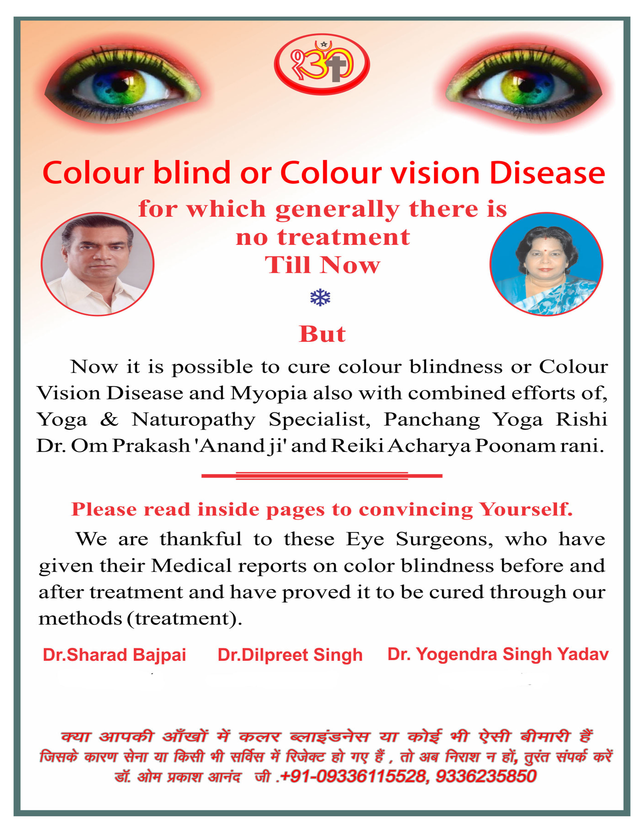 Book for color blindness - How Came The Thought Of Treatment Colourblindness Or Colour Vision In My Mind